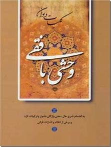 کتاب کلیات دیوان وحشی بافقی - شعر فارسی - خرید کتاب از: www.ashja.com - کتابسرای اشجع