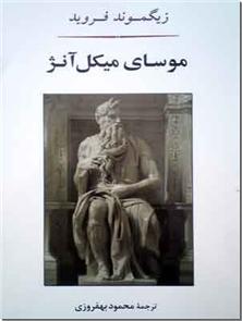 کتاب موسای میکل آنژ - به همراه هفت گفتار دیگر در روانکاوی - خرید کتاب از: www.ashja.com - کتابسرای اشجع