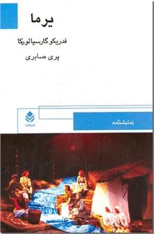 کتاب یرما -  - خرید کتاب از: www.ashja.com - کتابسرای اشجع