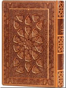 کتاب قرآن کریم نفیس معطر لب گرد وزیری - قابدار لبه طلایی و تمام رنگی برجسته 6 رنگ - خرید کتاب از: www.ashja.com - کتابسرای اشجع