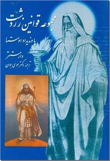 کتاب مجموعه قوانین زردشت -  - خرید کتاب از: www.ashja.com - کتابسرای اشجع