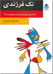 کتاب تک فرزندی -  - خرید کتاب از: www.ashja.com - کتابسرای اشجع