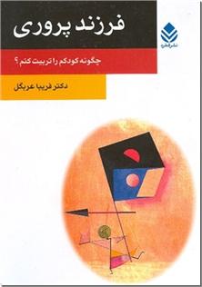 کتاب فرزند پروری - فرزندپروری - چگونه کودکم را تربیت کنم؟ - خرید کتاب از: www.ashja.com - کتابسرای اشجع