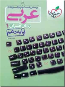 کتاب پرسش های چهارگزینه ای - عربی 1 دهم - زبان قرآن 1 - عربی پایه دهم - خرید کتاب از: www.ashja.com - کتابسرای اشجع