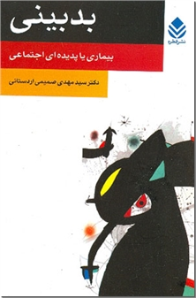 کتاب بدبینی -  - خرید کتاب از: www.ashja.com - کتابسرای اشجع