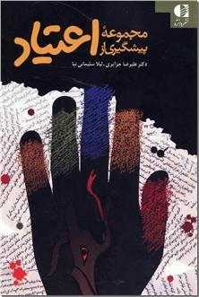 کتاب مجموعه پیشگیری از اعتیاد - توصیف و تشریح مواد - خرید کتاب از: www.ashja.com - کتابسرای اشجع