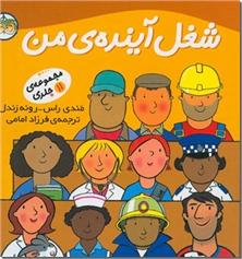 کتاب شغل آینده من - 11 جلد در یک جلد - خرید کتاب از: www.ashja.com - کتابسرای اشجع