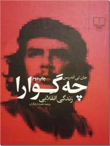 کتاب چه گوارا - زندگی انقلابی - خرید کتاب از: www.ashja.com - کتابسرای اشجع