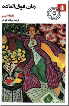کتاب هری پاتر و محفل ققنوس - 3 جلدی - ادبیات داستانی تخیلی - خرید کتاب از: www.ashja.com - کتابسرای اشجع