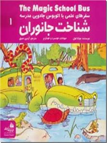 کتاب سفرهای علمی  1 تا 5 - ماجراهای خانم فریزل 5 جلدی - خرید کتاب از: www.ashja.com - کتابسرای اشجع
