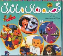 کتاب قصه های ماندنی 1 تا 5 - 5 جلد در یک جلد - خرید کتاب از: www.ashja.com - کتابسرای اشجع