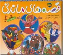 کتاب قصه های ماندنی 6 تا 10 - 5 جلد در یک جلد - خرید کتاب از: www.ashja.com - کتابسرای اشجع