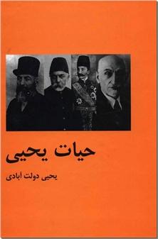کتاب تاریخ جهان مردمی - هارمن - از دوران نوسنگی تا عصر حاضر - خرید کتاب از: www.ashja.com - کتابسرای اشجع