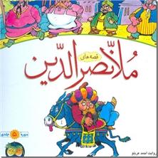 کتاب قصه های ملانصرالدین - 5 جلد در یک جلد - خرید کتاب از: www.ashja.com - کتابسرای اشجع