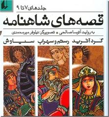 کتاب قصه های شاهنامه - 7 تا 9 - گردآوفرید، رستم و سهراب، سیاوش - خرید کتاب از: www.ashja.com - کتابسرای اشجع