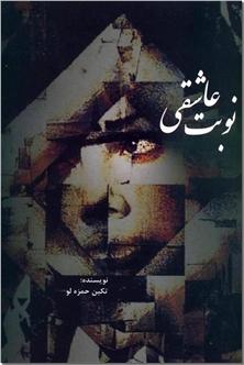 کتاب از آن سوس آیینه - ادبیات داستانی - خرید کتاب از: www.ashja.com - کتابسرای اشجع