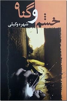 کتاب خشم و گناه - ادبیات داستانی - خرید کتاب از: www.ashja.com - کتابسرای اشجع