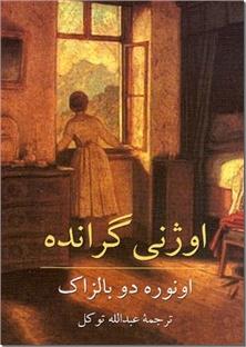 کتاب اوژنی گرانده - داستان فرانسوی - خرید کتاب از: www.ashja.com - کتابسرای اشجع