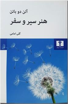 کتاب هنر سیر و سفر - مصور - خرید کتاب از: www.ashja.com - کتابسرای اشجع