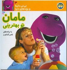 کتاب مامان تو بهترینی - با ترانه های ناصر کشاورز - خرید کتاب از: www.ashja.com - کتابسرای اشجع