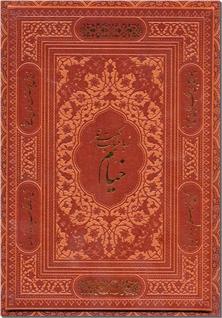کتاب رباعیات حکیم عمر خیام نفیس 2 زبانه - معطر نفیس , انگلیسی و فارسی - خرید کتاب از: www.ashja.com - کتابسرای اشجع