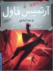 کتاب آرتمیس فاول و رمز ابدی - برنده پنج جایزه بزرگ 3 - خرید کتاب از: www.ashja.com - کتابسرای اشجع