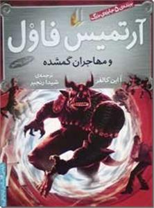 کتاب آرتمیس فاول و مهاجران گمشده - برنده پنج جایزه بزرگ - خرید کتاب از: www.ashja.com - کتابسرای اشجع