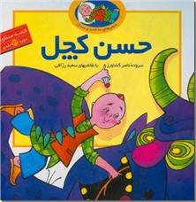 کتاب حسن کچل - قصه های منظوم - شعرهای حسن کچل - خرید کتاب از: www.ashja.com - کتابسرای اشجع