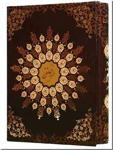 کتاب دیوان حافظ رحلی دو زبانه - گلاسه تمام رنگی با قاب کشویی انگلیسی فارسی - خرید کتاب از: www.ashja.com - کتابسرای اشجع