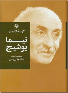 کتاب گزینه اشعار نیما یوشیج - زندگی، نقد و اشعار - خرید کتاب از: www.ashja.com - کتابسرای اشجع