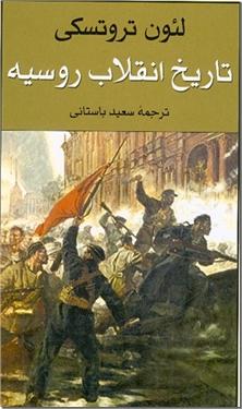 کتاب تاریخ انقلاب روسیه - تاریخ روسیه - خرید کتاب از: www.ashja.com - کتابسرای اشجع