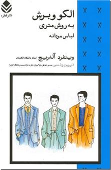 کتاب الگو و برش به روش متری - لباس مردانه - الگوکشی، خیاطی مردانه - خرید کتاب از: www.ashja.com - کتابسرای اشجع