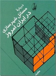 کتاب درباره مسائل شهرسازی در ایران امروز - مجموعه مقالات - خرید کتاب از: www.ashja.com - کتابسرای اشجع
