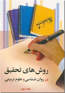 کتاب روش های تحقیق در روان شناسی و علوم تربیتی 2 - دانشگاهی - خرید کتاب از: www.ashja.com - کتابسرای اشجع