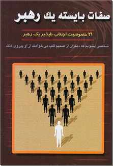 کتاب صفاتهای بایسته یک رهبر - 21 خصوصیت اجتناب ناپذیر یک رهبر - خرید کتاب از: www.ashja.com - کتابسرای اشجع