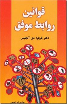 کتاب قوانین روابط موفق - رابطه های ماندگار - خرید کتاب از: www.ashja.com - کتابسرای اشجع