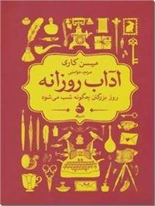 کتاب آداب روزانه - روز بزرگان چگونه شب می شود - شرح احوال و آداب روزانه 161 آدم مشهور جهان - خرید کتاب از: www.ashja.com - کتابسرای اشجع