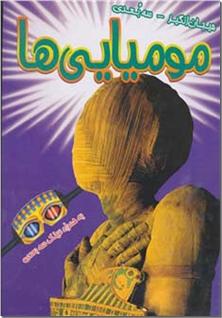 کتاب مومیایی ها - سه بعدی - کتاب مصور با عینک سه بعدی - خرید کتاب از: www.ashja.com - کتابسرای اشجع