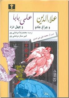 کتاب علاءالدین و چراغ جادو - علی بابا و چهل دزد - ادبیات داستانی مصور - خرید کتاب از: www.ashja.com - کتابسرای اشجع