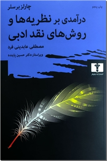 کتاب درآمدی بر نظریه ها و روش های نقد ادبی - نقد ادبی - خرید کتاب از: www.ashja.com - کتابسرای اشجع