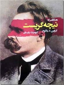 کتاب هنگامی که نیچه گریست - رمانی با تم روانکاوی - خرید کتاب از: www.ashja.com - کتابسرای اشجع