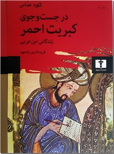 کتاب در جستجوی کبریت احمر -  - خرید کتاب از: www.ashja.com - کتابسرای اشجع