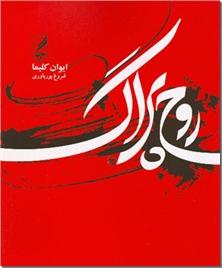 کتاب روح پراگ - و چند مقاله دیگر - خرید کتاب از: www.ashja.com - کتابسرای اشجع