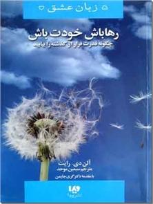کتاب رها باش خودت باش - پنج زبان عشق - چگونه قدرت فرار از گذشته را بیابید - خرید کتاب از: www.ashja.com - کتابسرای اشجع