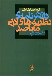 کتاب دانشنامه نظریه های ادبی معاصر - فرهنگ نظریه های ادبی قرن بیستم - خرید کتاب از: www.ashja.com - کتابسرای اشجع