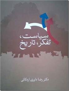 کتاب سیاست، تفکر، تاریخ - مجموعه مقالات - خرید کتاب از: www.ashja.com - کتابسرای اشجع