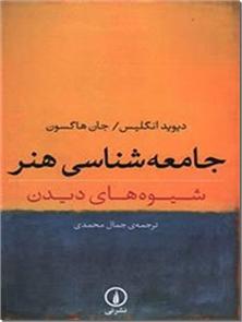 کتاب جامعه شناسی هنر - شیوه های دیدن - خرید کتاب از: www.ashja.com - کتابسرای اشجع