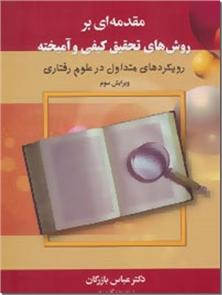 کتاب روشهای تحقیق کیفی و آمیخته دکتر بازرگان - رویکردهای متداول در علوم رفتاری - خرید کتاب از: www.ashja.com - کتابسرای اشجع