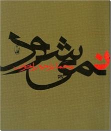 کتاب نمی شود - رمان - خرید کتاب از: www.ashja.com - کتابسرای اشجع