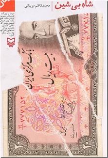 کتاب شاه بی شین - رمان - خرید کتاب از: www.ashja.com - کتابسرای اشجع